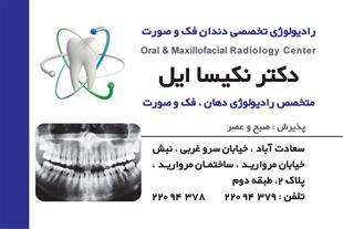 رادیولوژی دندان فک و صورت دکتر ایل