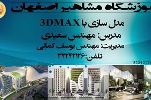 دوره جدید نرم افزار 3D MAX در آموزشگاه مشاهیر