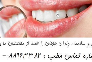 بهترین دندانپزشکی غرب تهران دندانپزشک ترمیمی