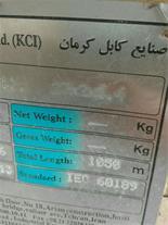 فروش دو حلقه کابل مخابراتی 20 زوج