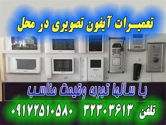 تعمیر آیفون تصویری در شیراز  ، خدمات آیفون تصویری - 1