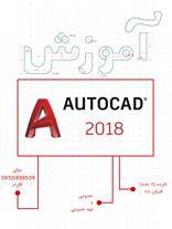 آموزش خصوصی اتوکد AutoCad