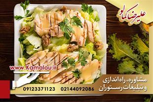 راه اندازی رستوران ایرانی در تهران توسط کمالو
