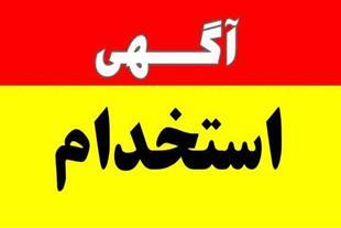 استخدام نماینده فروش بیمه پاسارگاد در استان گلستان