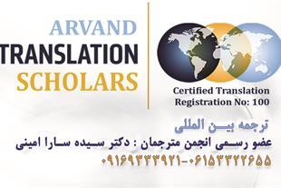ترجمه و تدریس زبان انگلیسی- همه مقاطع تحصیلی