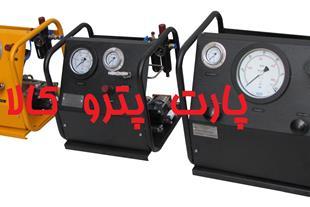 تست پمپ - تست هیدرواستاتیک - تست فشار - تست یونیت