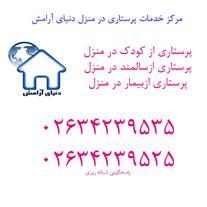 مراقبت های پرستاری در منزل(دنیای آرامش)