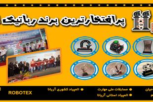 آموزشگاه فنی و حرفه ای آریانا نصر البرز