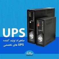 دستگاه های برق اضطراری - یو پی اس