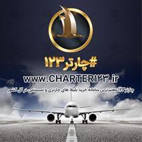 فروش بلیط چارتر ارزان هواپیما | چارتر123
