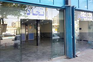 فروش مغازه تجاری بر بلوار امیر کبیر