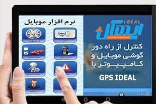 فروش ردیاب و جی پی اس خودرو ایده آل
