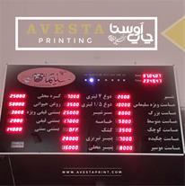 تابلو لیست قیمت