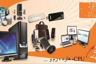 خریدار ضایعات کامپیوتری در اصفهان
