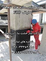 مقاوم سازی ساختمان با الیاف FRP