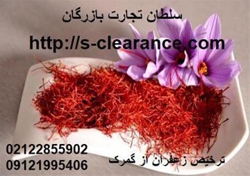 صادرات و ترخیص زعفران| سلطان تجارت بازرگان - 1