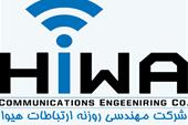 شرکت مهندسی روزنه ارتباطات هیوا