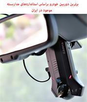 دوربین خودرو