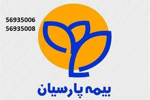 بیمه پارسیان پرند