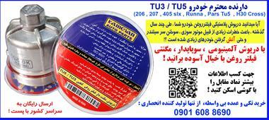 درپوش آلمینیومی  فیلتر روغن TU5/TU3 - 1