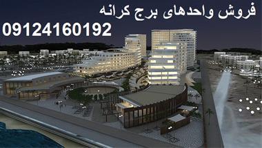فروش آپارتمان در برج کرانه کیش 126 متر - 1