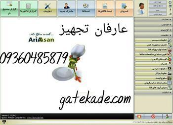 نرم افزار مالیاتی رستوران اردبیل - 1