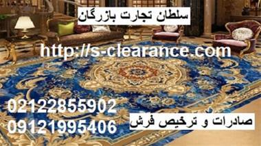 صادرات و ترخیص فرش | سلطان تجارت بازرگان - 1