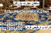 صادرات و ترخیص فرش | سلطان تجارت بازرگان
