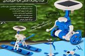 کیت رباتیک شش کاره خورشیدی