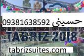 رزرو سوئیت مسافرتی در تبریز