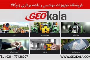 قیمت آنلاین تجهیزات نقشه برداری و مهندسی ژئوکالا