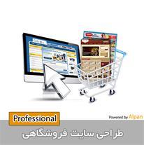 طراحی سایت فروشگاهی حرفه ای در یزد