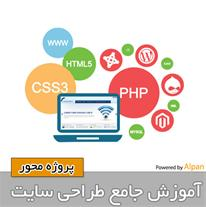 آموزش جامع طراحی وب سایت در یزد