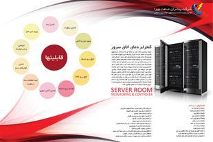 سامانه کنترل اتاق سرور