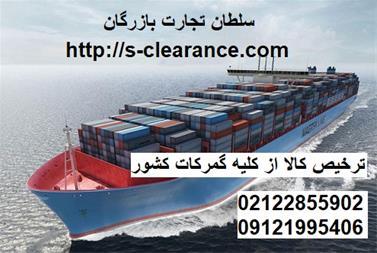 ترخیص کالا از گمرک اصفهان | سلطان تجارت بازرگان - 1