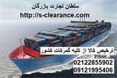 ترخیص کالا از گمرک اصفهان | سلطان تجارت بازرگان