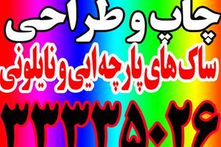 طراحی ، چاپ کیسه نایلونی در رشت و استان گیلان