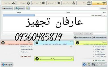 نرم فزار حسابداری اصفهان: - 1