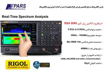 اسپکتروم آنالایزر ریل تایم RSA5032 - 1
