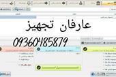 نرم فزار حسابداری اصفهان: