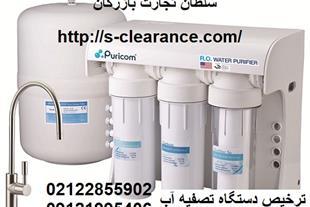 ترخیص دستگاه تصفیه آب | سلطان تجارت بازرگان