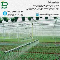 آبیاری گلخانه تولید نشا - بوم مکانیزه