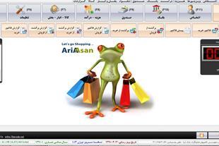 نرم افزار حسابداری مازندران