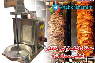 کباب ترکی ساندویچی