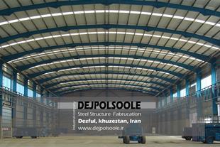 تولید انواع سازه های فلزی و سوله