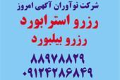 اجاره و رزرو بیلبورد خیابان بهشتی