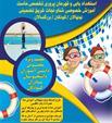 آموزش تضمینی شنا ویژه دختران و بانوان