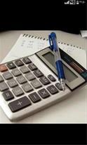 امور حسابداری و مالی