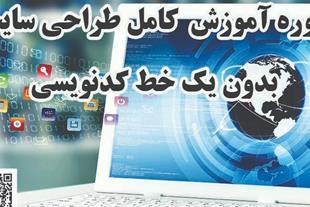 آموزش طراحی وب با وردپرس در شیراز