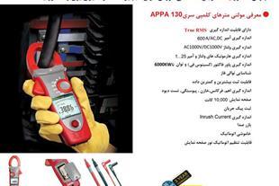 آمپر متر دیجیتال APPA